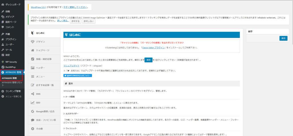 アフィンガー5管理画面