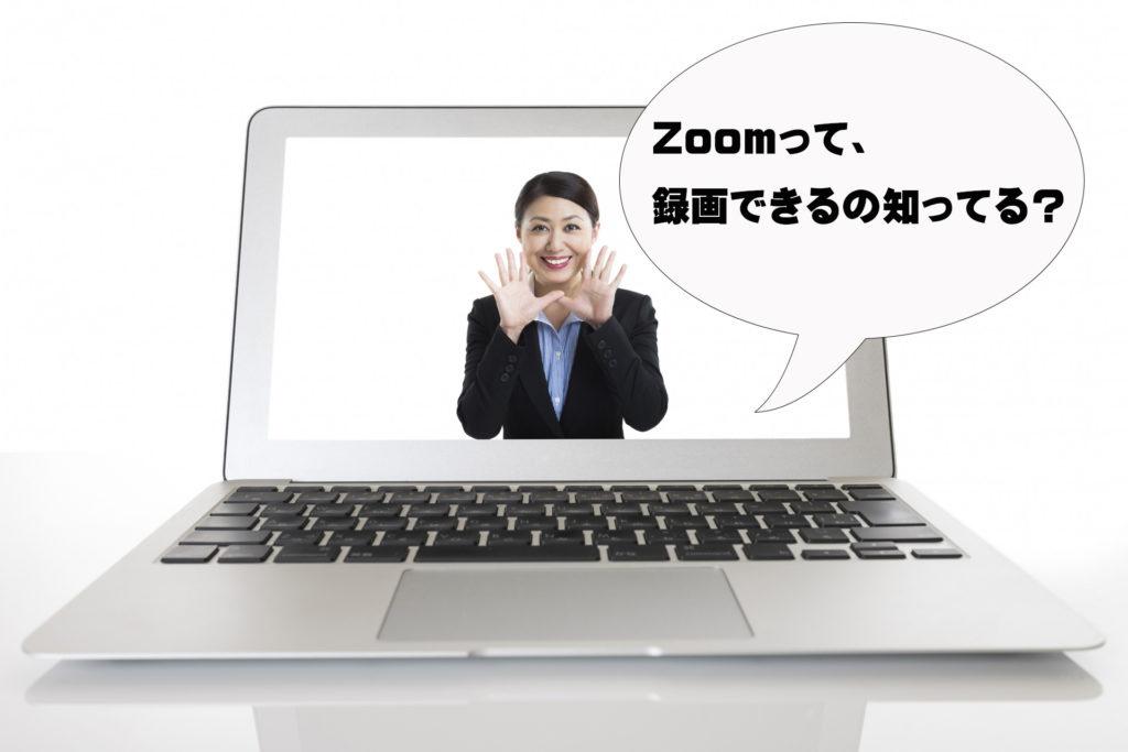 zoomで録画