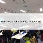 ペライチのセミナー(in大阪)に潜入その①