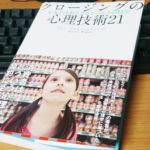 クロージングの心理技術21