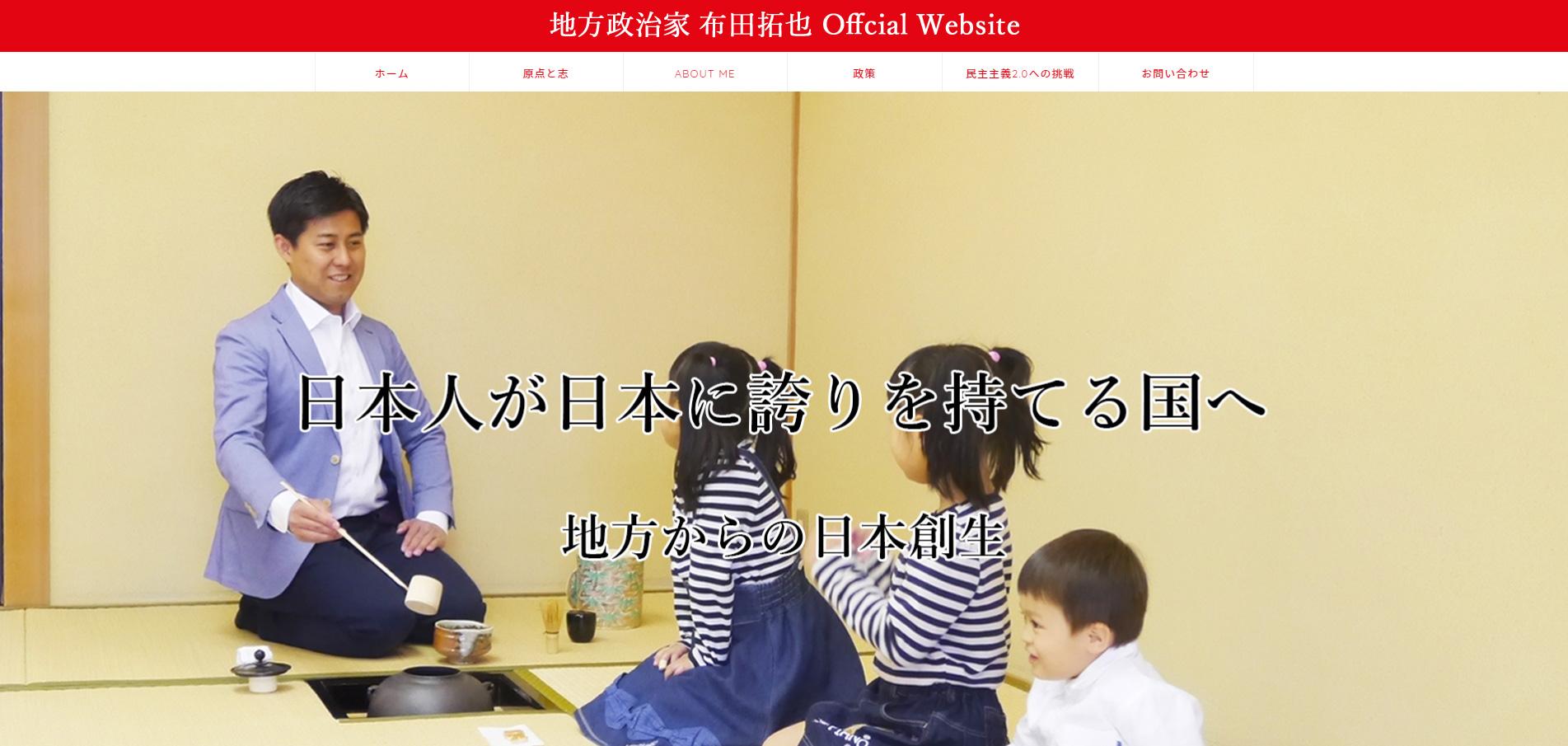 布田拓也オフィシャルサイト