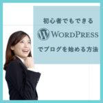 ワードプレスでブログ