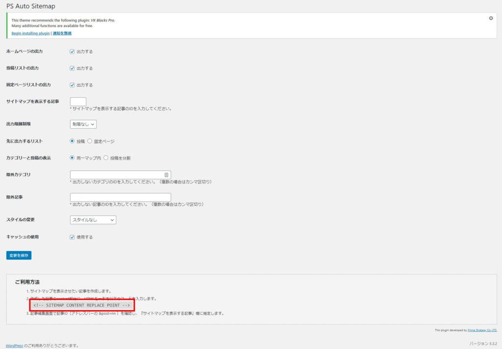 ps_auto_sitemap利用方法