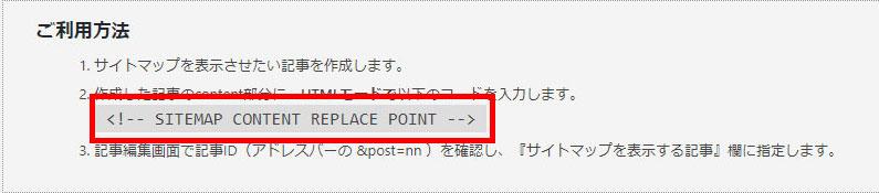 ps_auto_sitemapコード
