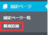 ps_auto_sitemap固定ページ