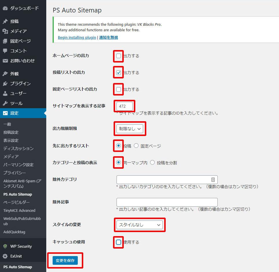 ps_auto_sitemap設定