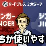 アフィンガー5とJINの比較