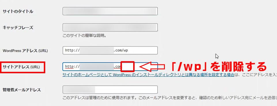 サイトアドレスを変更