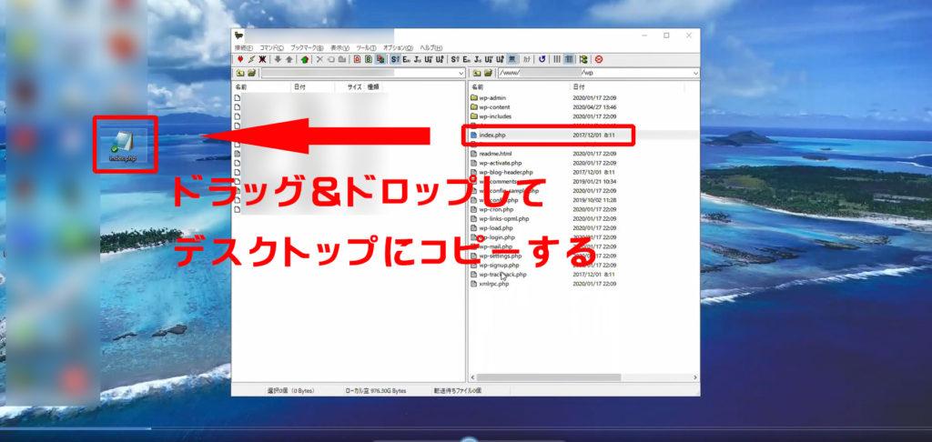 index.phpをコピー