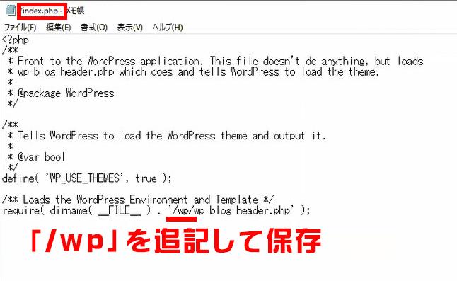 index.phpの書き換え