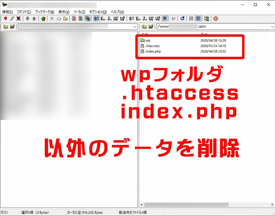 htmlデータの削除