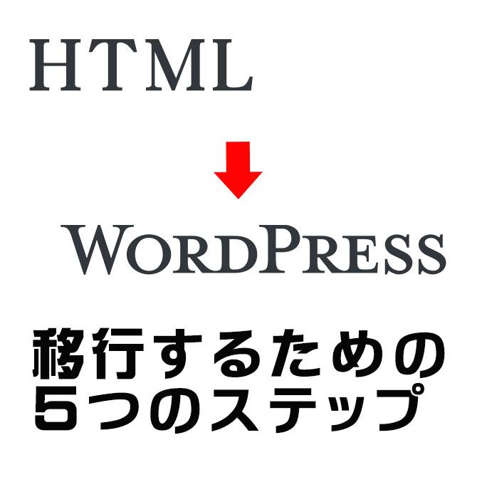 HTMLからワードプレス