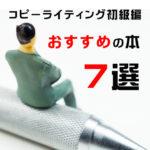 おすすめの本7選