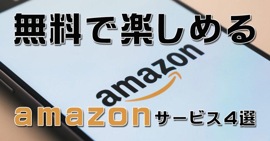 アマゾンおすすめサービス4選