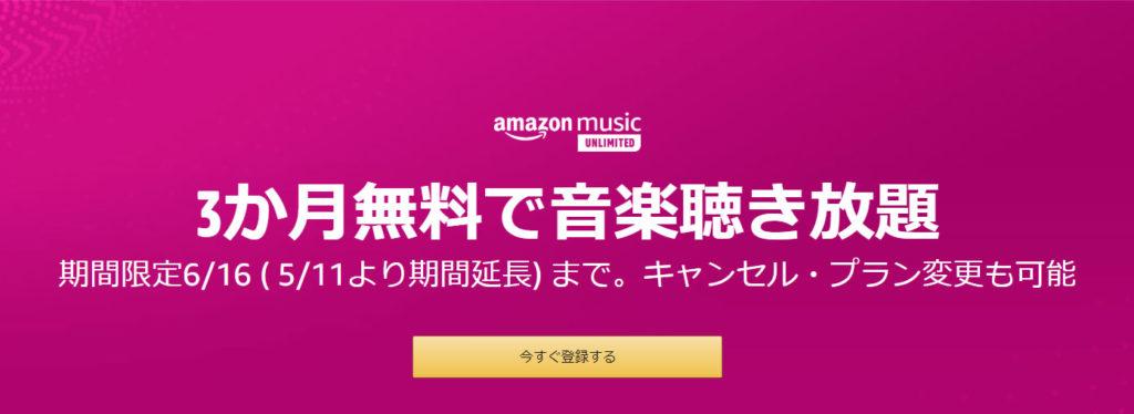 ミュージック・アンリミテッド