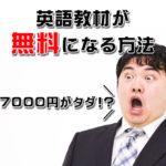 英語教材7000円がタダになる
