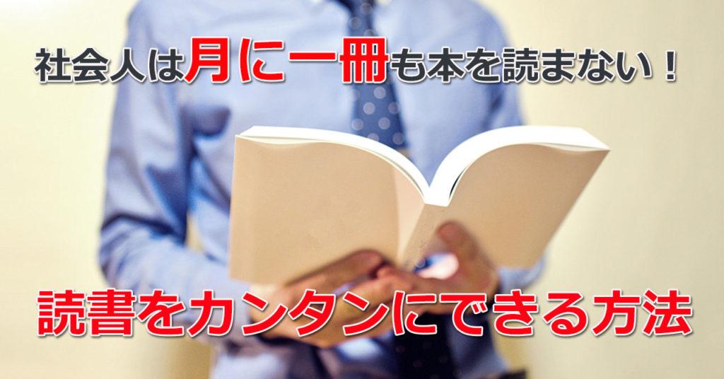 読書量を上げる方法
