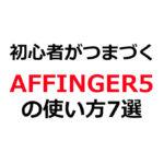 アフィンガー5の使い方