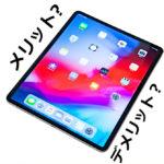 iPadのメリットとデメリット