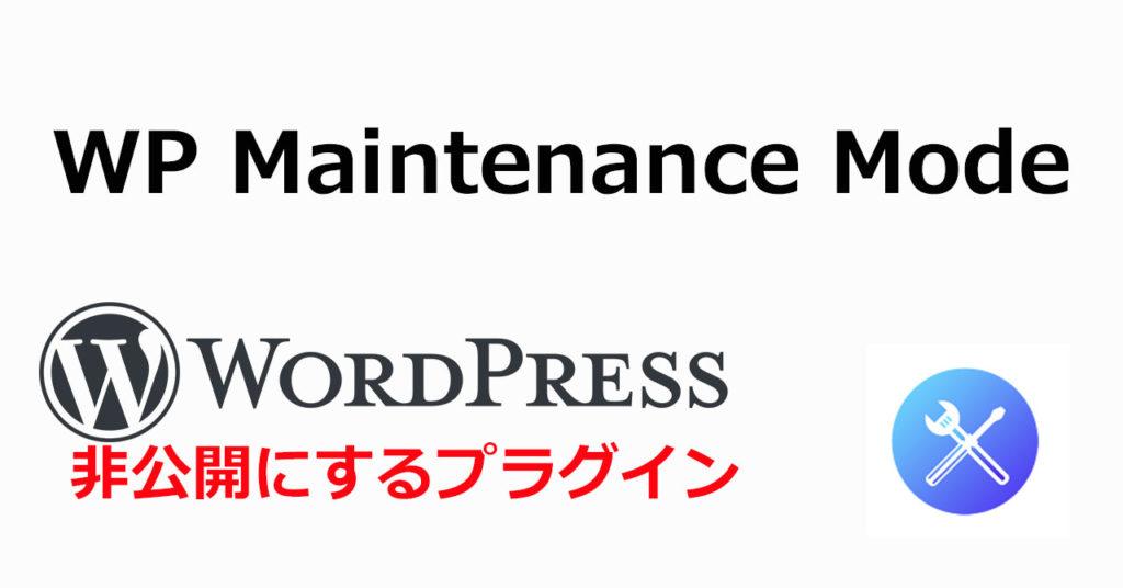 WP-maintenancemode