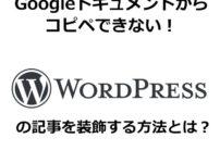 Googleドキュメントのコピペ