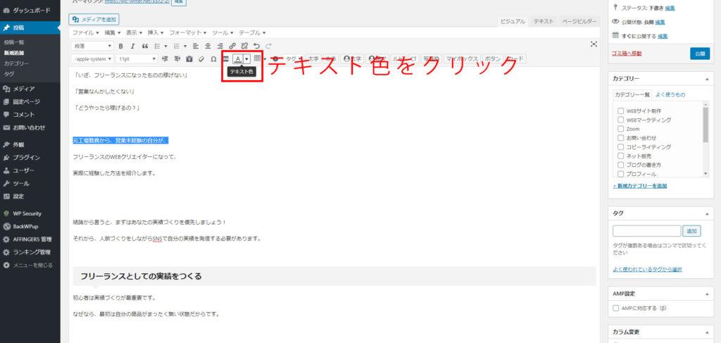 【テキスト色をクリック