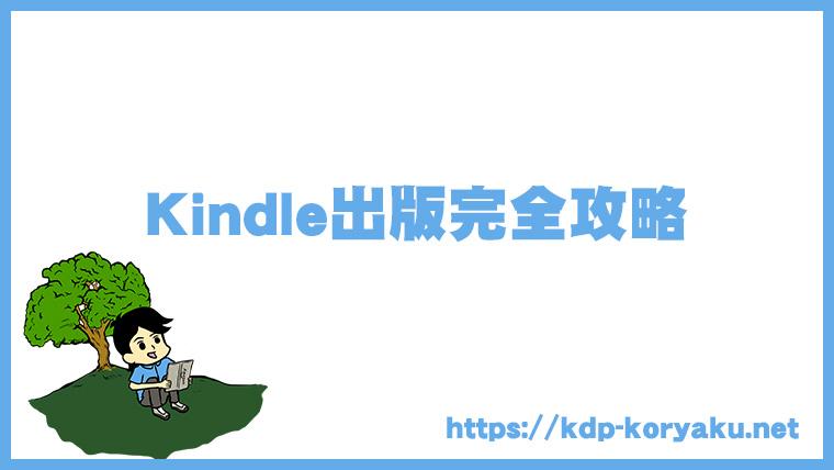 Kindle出版完全攻略