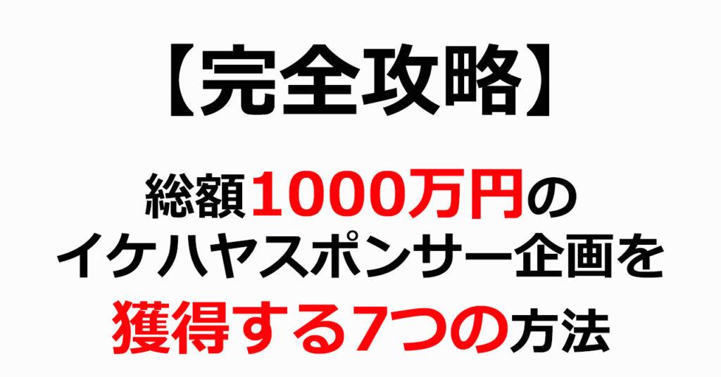 【完全攻略】総額1000万円のイケハヤスポンサー企画を獲得する方法