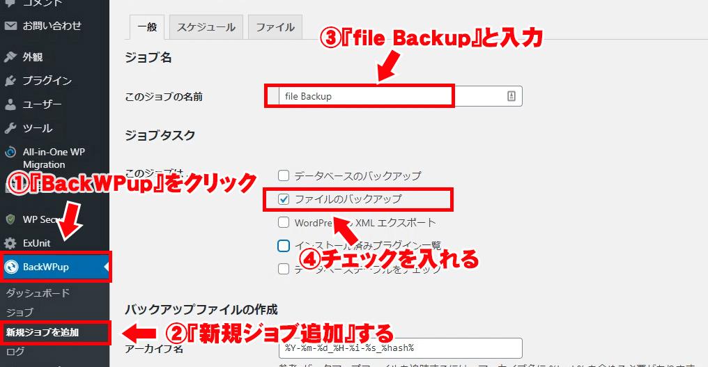 ファイルのバックアップを作成