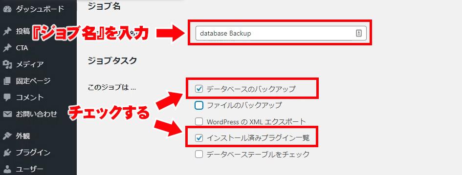 データベースのバックアップを作成