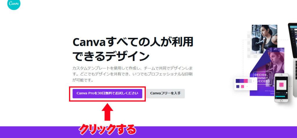Canva Proを30日無料でお試しください