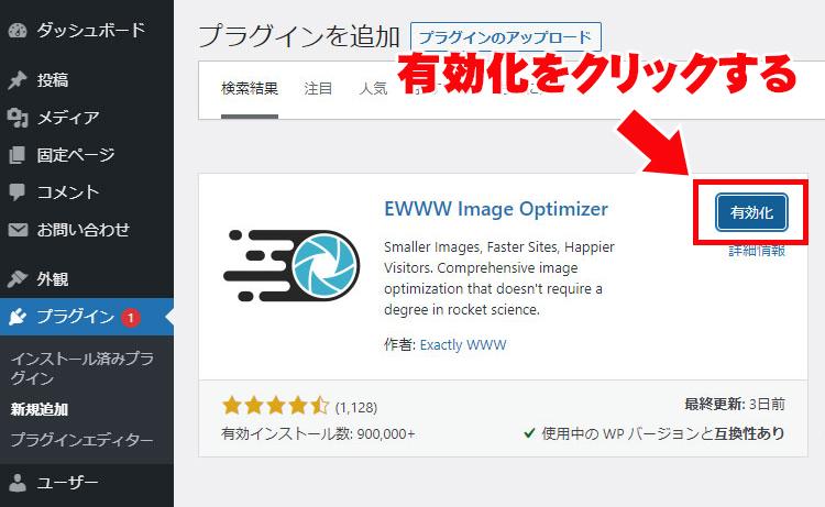 EWWW Image Optimizerを有効化する