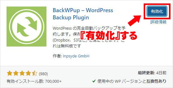 BackWPupを『有効化』