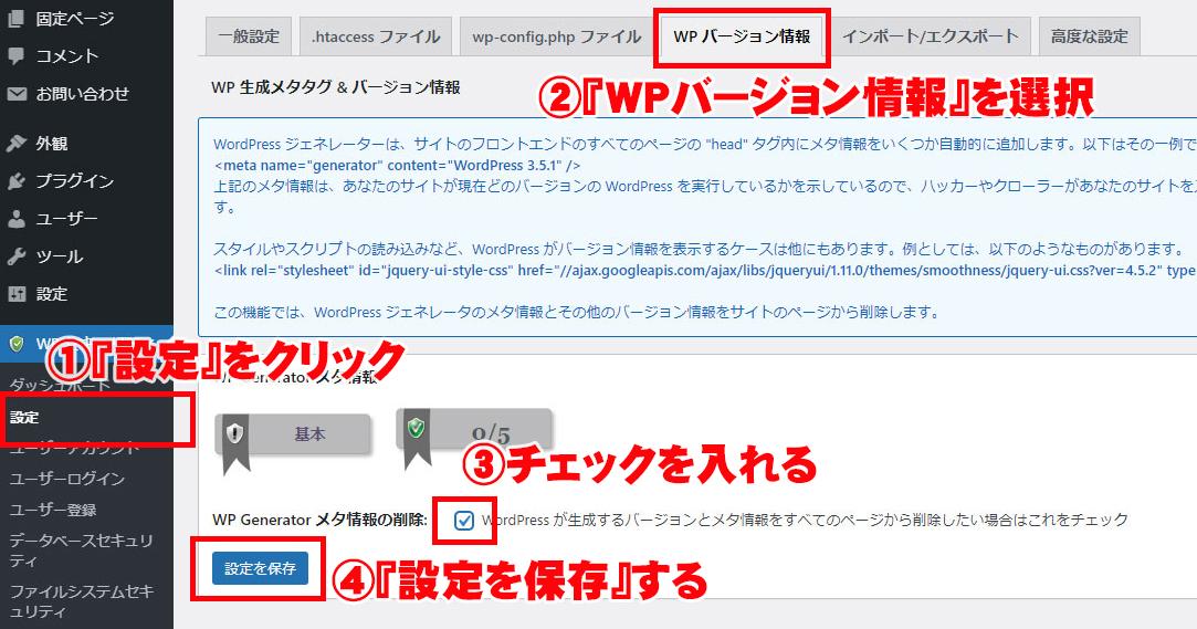 WPバージョン情報