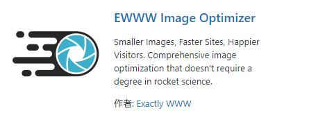 EWWW Image Optimizerとは?