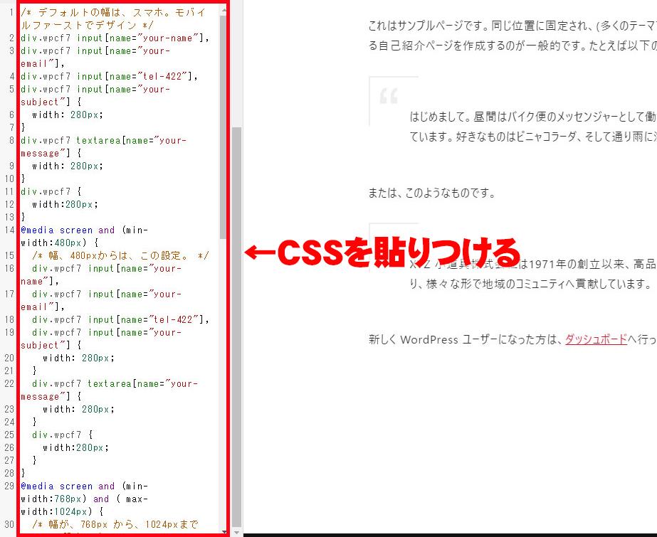 CSSを貼りつける