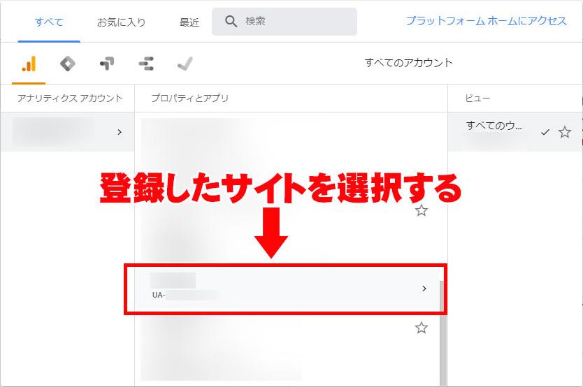 登録したサイトを選択する