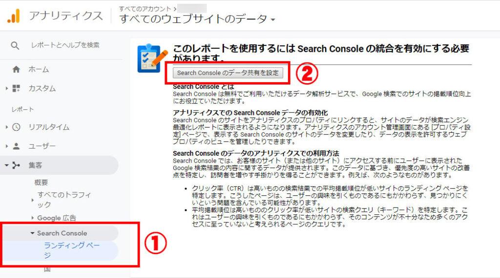 Search Consoleのデータ共有を設定