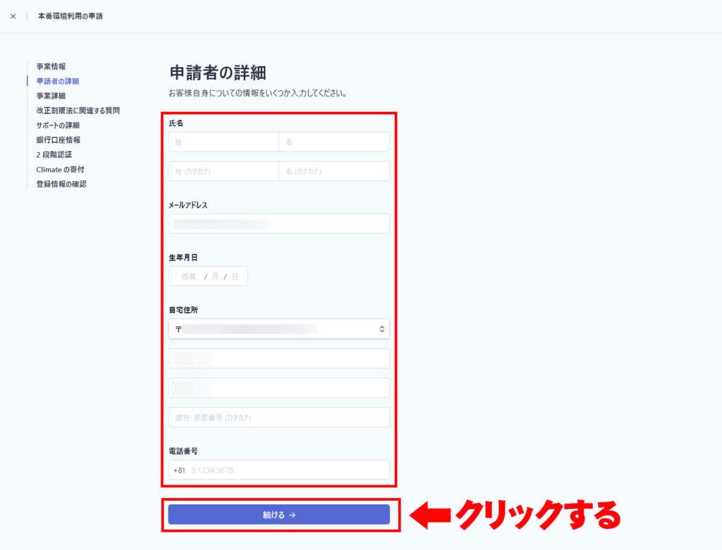 申請者の詳細情報