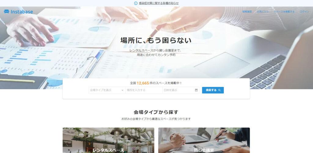 レンタルスペース集客①ポータルサイトに登録する
