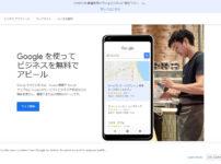 レンタルスペース集客②Googleマイビジネスに登録する