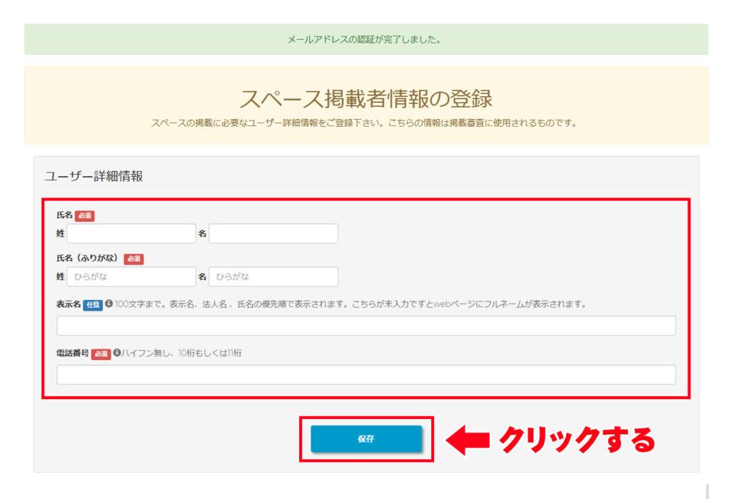 スペース掲載者情報の登録