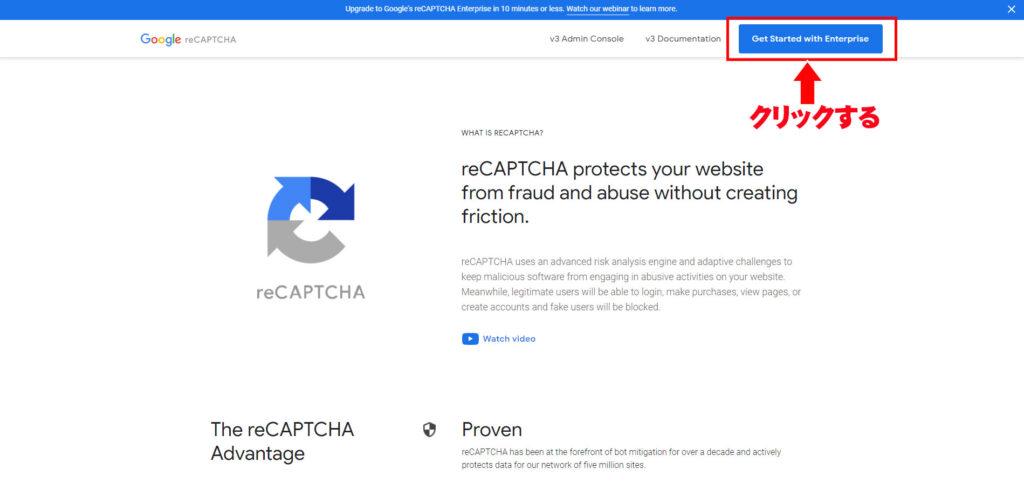 Google reCAPTCHAの公式サイト